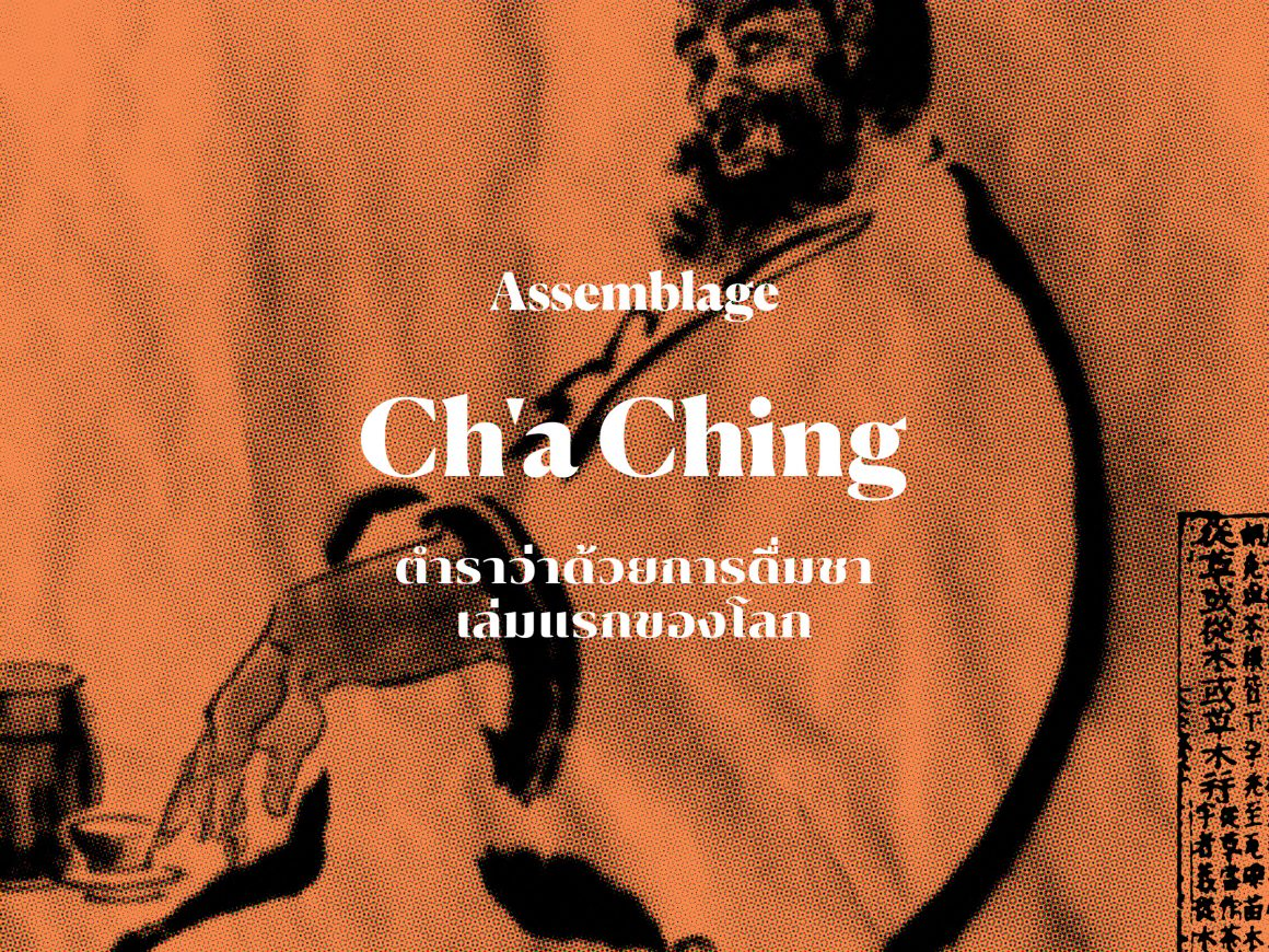 Ch'a Ching